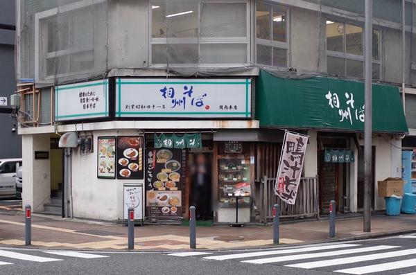 相州そば関内本店