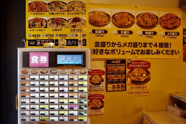 券売機と壁のメニュー