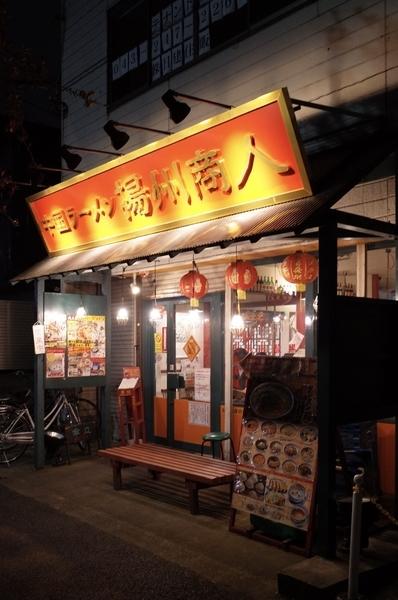 中国ラーメン揚州商人稲毛海岸店