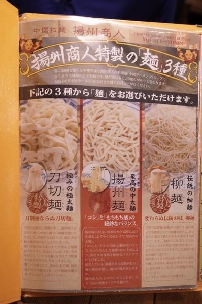 特製「麺」3種のメニュー