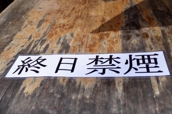 外のテーブルに貼られた「終日禁煙」