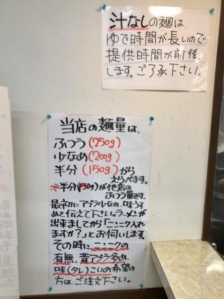 壁の注意書き