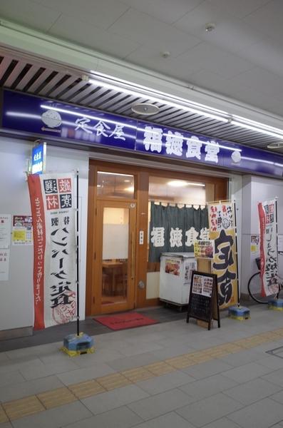 定食屋 福徳食堂