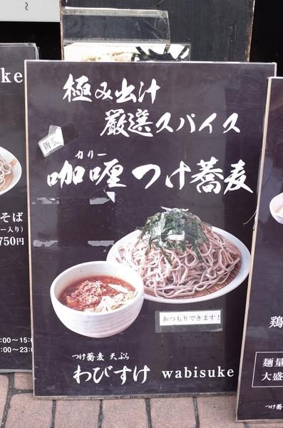 店頭の咖喱つけ蕎麦のメニュー
