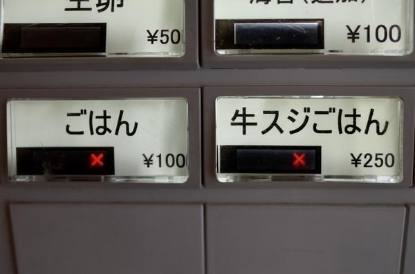 「ごはん」売切の券売機