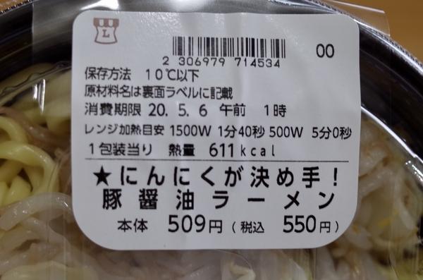 「にんにくが決め手!豚醤油ラーメン」のラベル