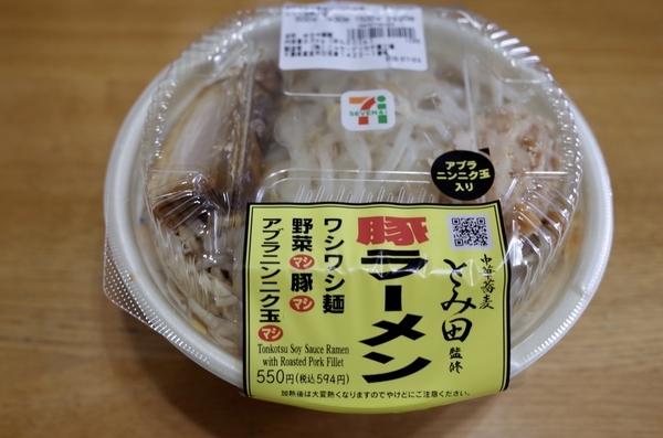 「中華蕎麦とみ田監修 ワシワシ食べる 豚ラーメン」調理前