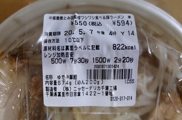 「中華蕎麦とみ田監修 ワシワシ食べる 豚ラーメン」ラベル