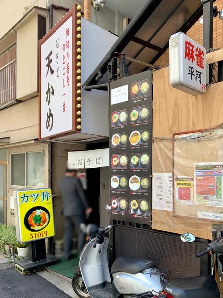 天かめ平河町店