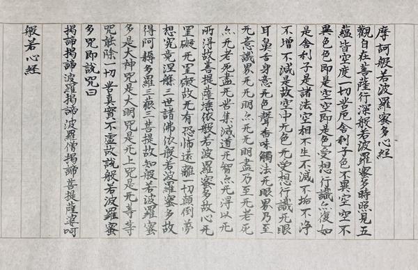 写経(隅寺心経)