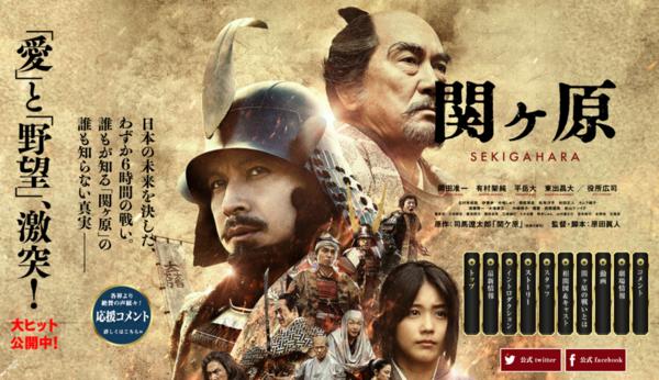 映画「関ヶ原」ポスター