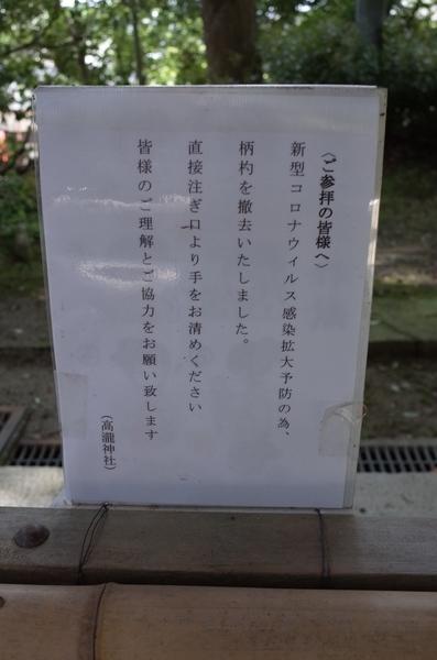 柄杓使用禁止