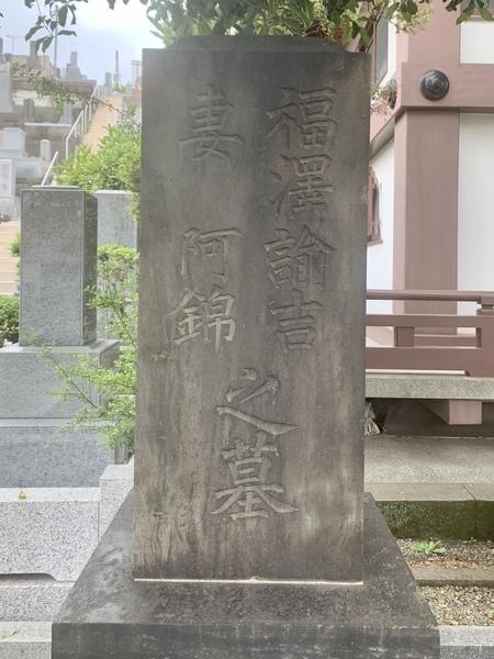福沢諭吉・妻阿錦之墓