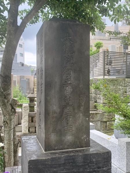 墓石右側面の諭吉戒名