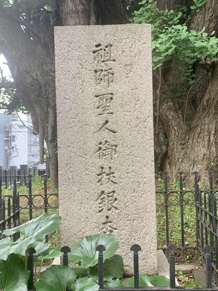 「祖師聖人御杖銀杏」碑