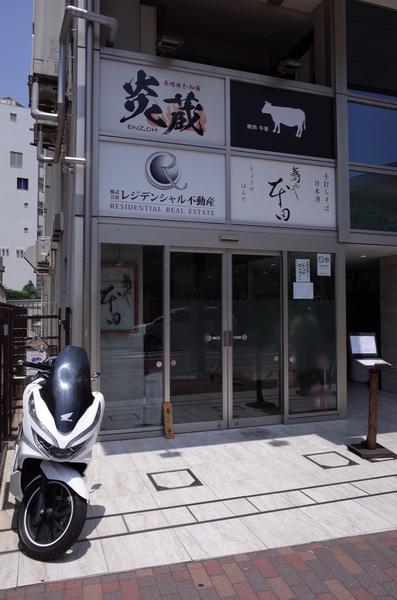 蕎や本田とPCX150