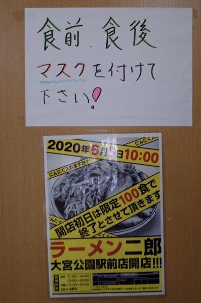 マスク着用のお願いと大宮公園駅前店のポスター