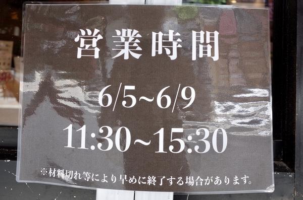 6/5-6/9の営業時間