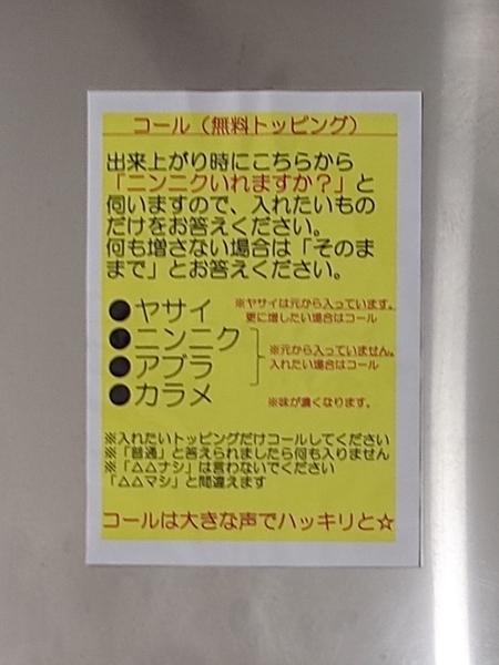 コール(無料トッピング)の貼紙