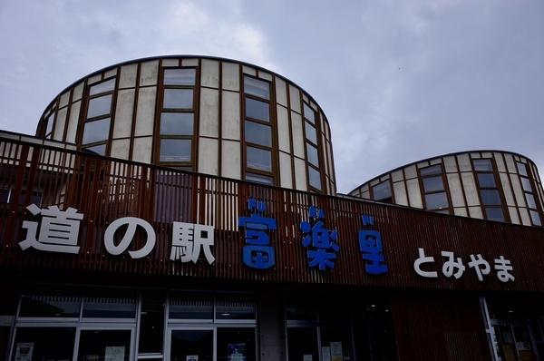 富楽里 FURARI (ハイウエイオアシス 富楽里・道の駅 富楽里 とみやま)
