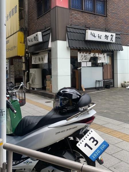 加賀とPCX