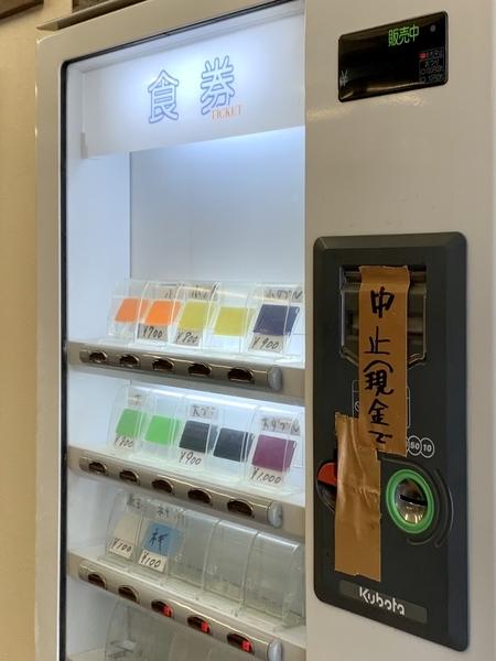 千円札中止の券売機