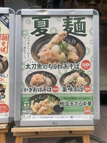 店頭の夏麺メニュー