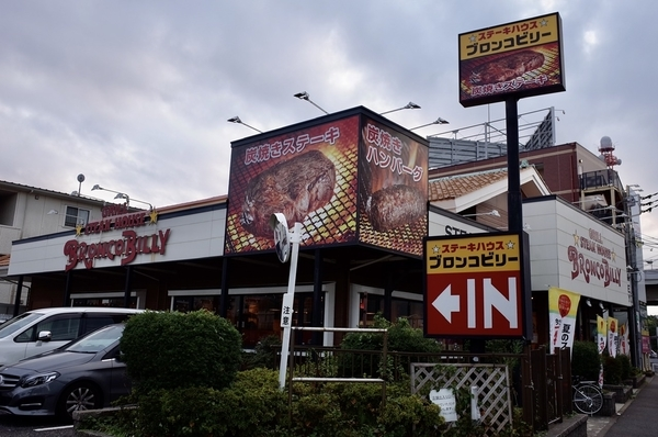 ブロンコビリー津田沼店