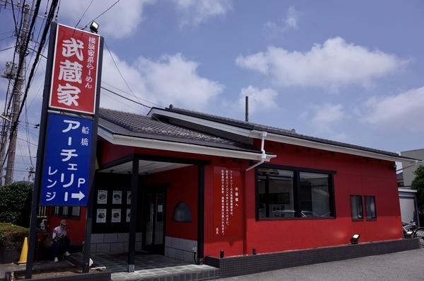 武蔵家薬園台店
