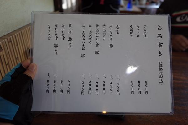 お品書き(表)