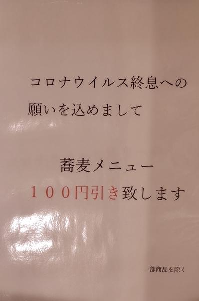 100円値引きのお知らせ