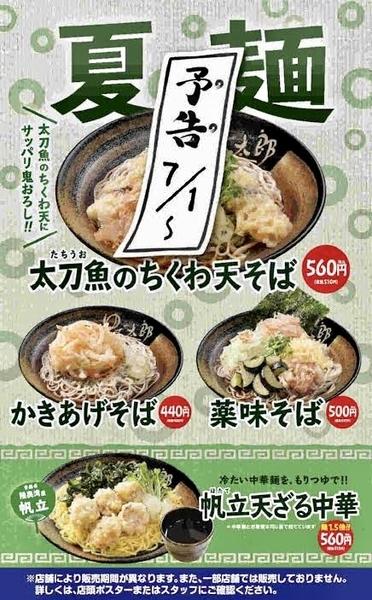 夏麺のメニュー