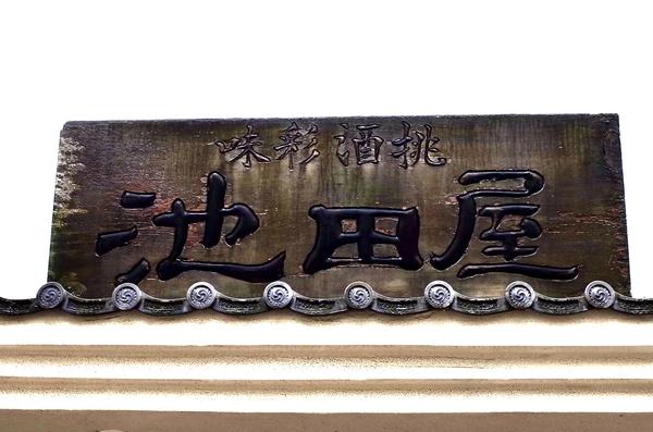 池田屋の看板
