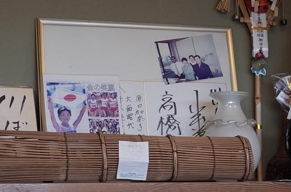 小出監督と高橋尚子のサイン