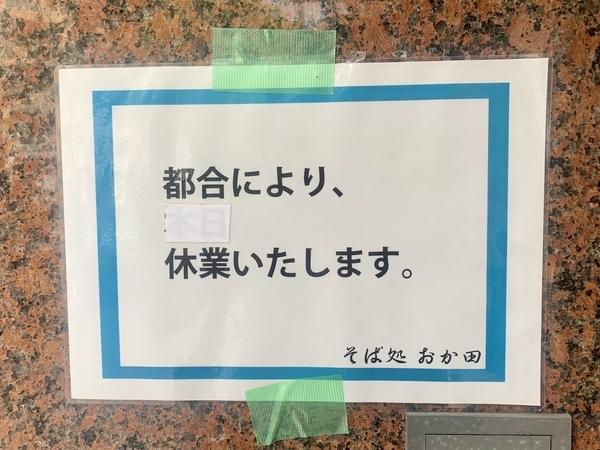 おか田臨休の貼紙