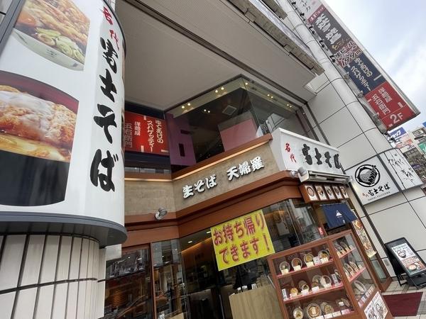 富士そば津田沼店