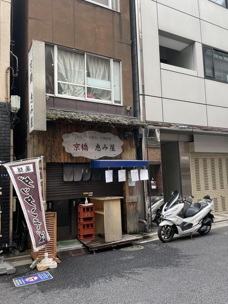 今週三度目の京橋恵み屋とPCX150