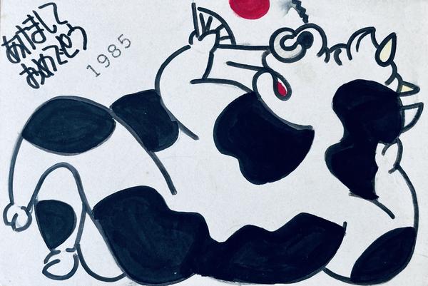 昭和六十年(1985)の年賀状