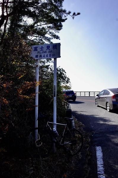 冨士見橋 標高448m