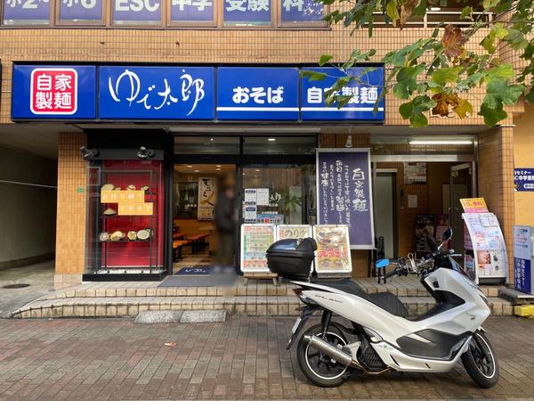 ゆで太郎船橋北口店とPCX150