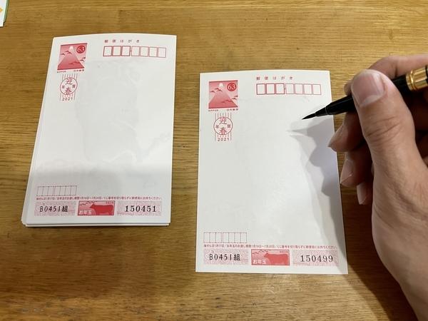 万年毛筆による宛名書き