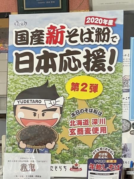国産新そば粉 第2弾のポスター