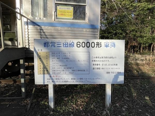 都営三田線6000系車両の案内