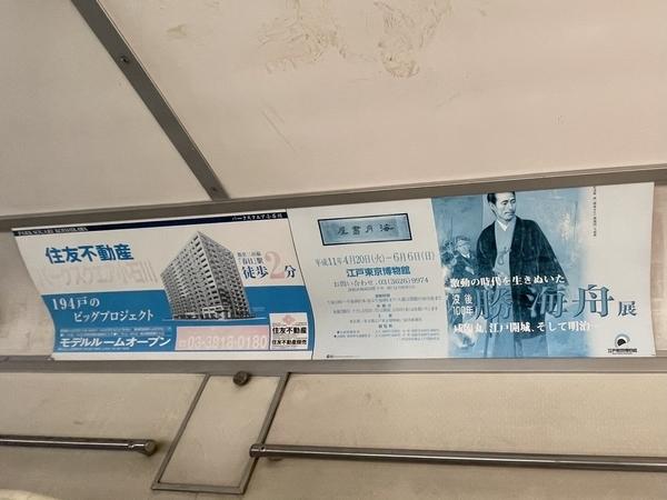 平成十一年(1999)の都営三田線の広告
