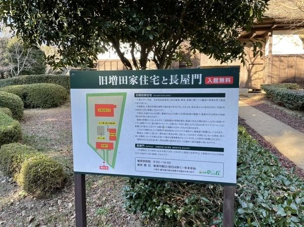 旧増田家住宅と長屋門の案内