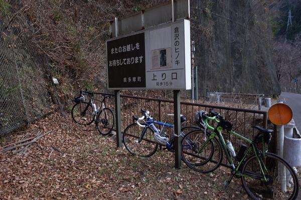 倉沢のヒノキ入口にチャリを停める