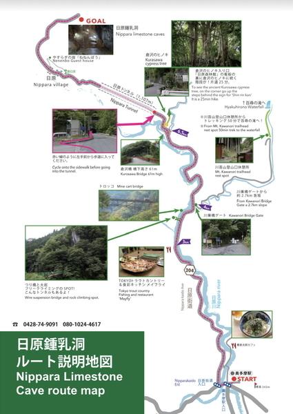 日原鍾乳洞ルート説明地図
