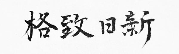 2022書き初め「格致日新」