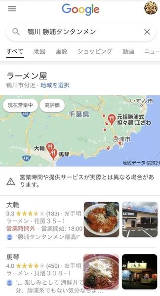 「鴨川 勝浦タンタンメン」Google検索