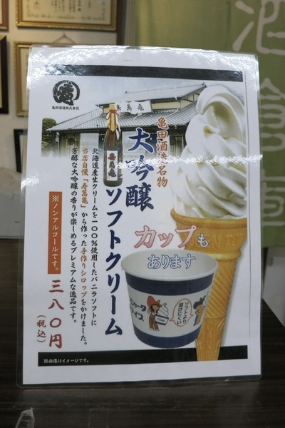 店内の大吟醸ソフトクリームのメニュー